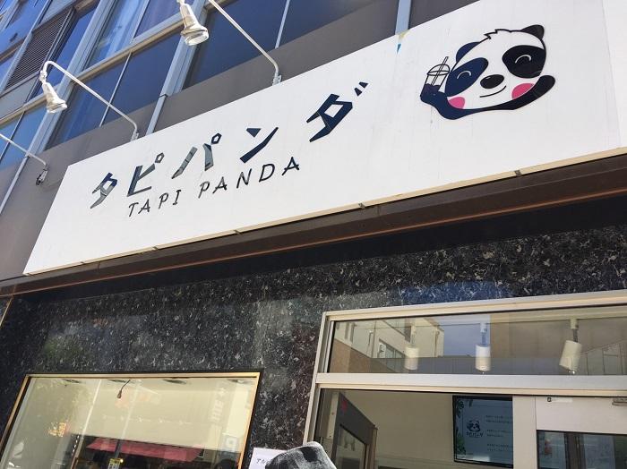 浦和駅タピパンダ タピオカミルクティー