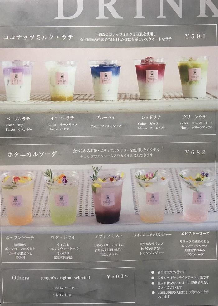 グムグム gmgm 高円寺の花カフェ