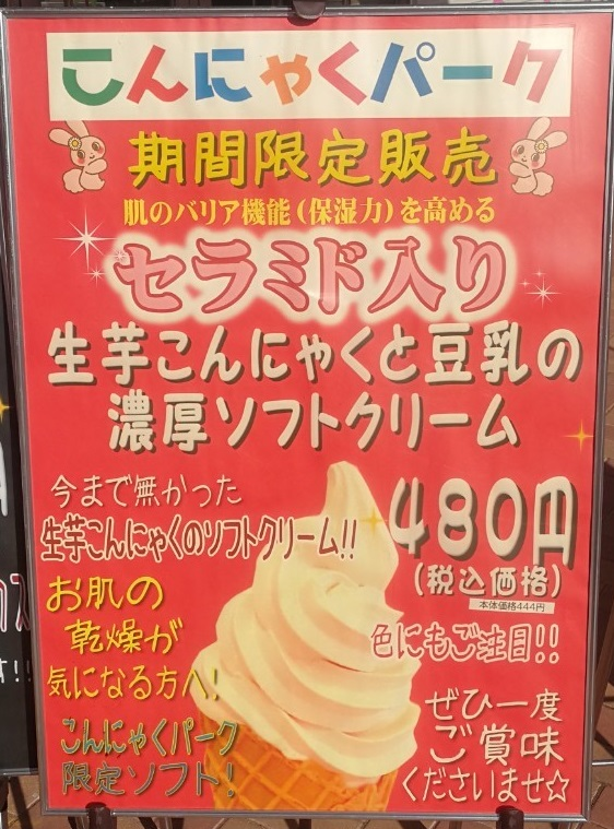 ソフトクリーム お土産