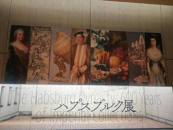 ハプスブルク展 国立西洋美術館 (1)