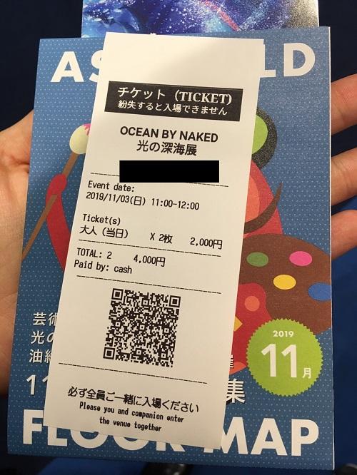 光の深海展(OCEAN BY NAKED)チケット