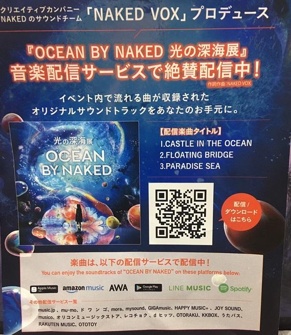 光の深海展(OCEAN BY NAKED)音楽