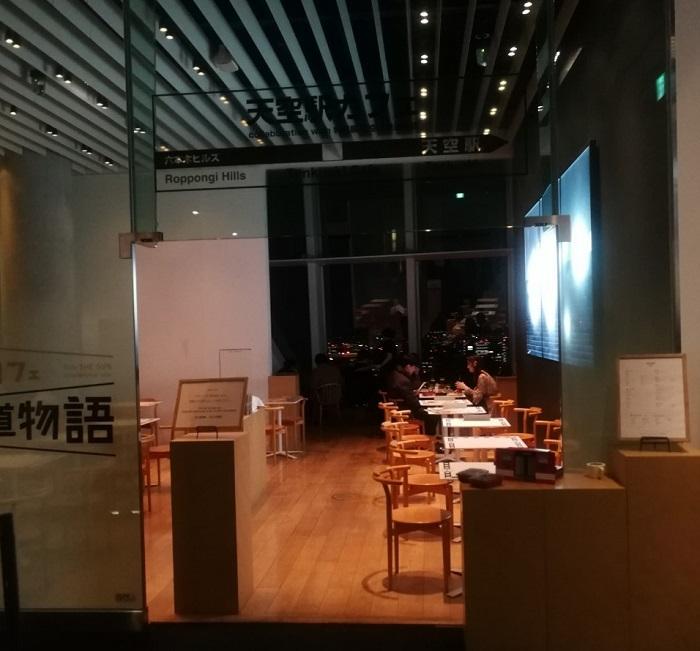 特別展 天空ノ鉄道物語展のカフェ