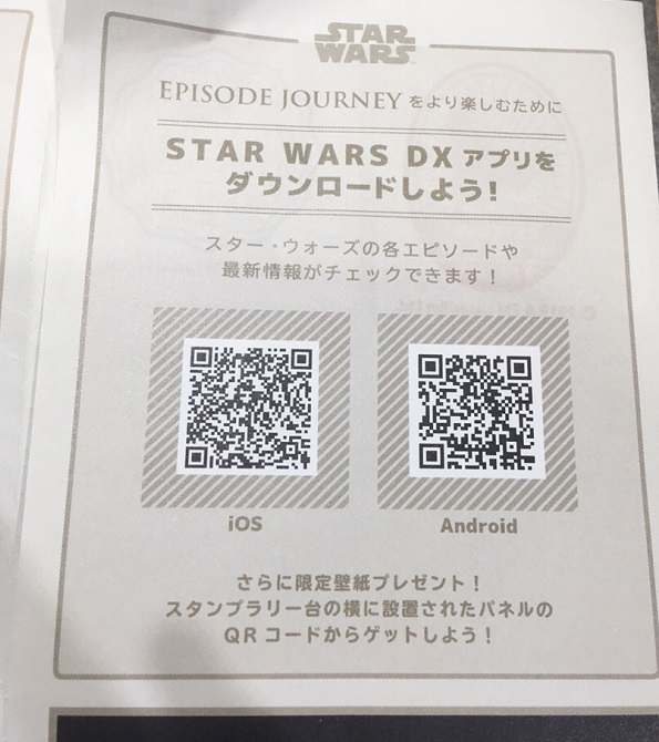 starwarsdxアプリ