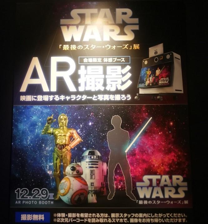 スターウォーズ展覧会 2019 汐留・日テレ AR