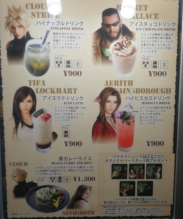 ファイナルファンタジー 7リメイク_東京スカイツリーイベント