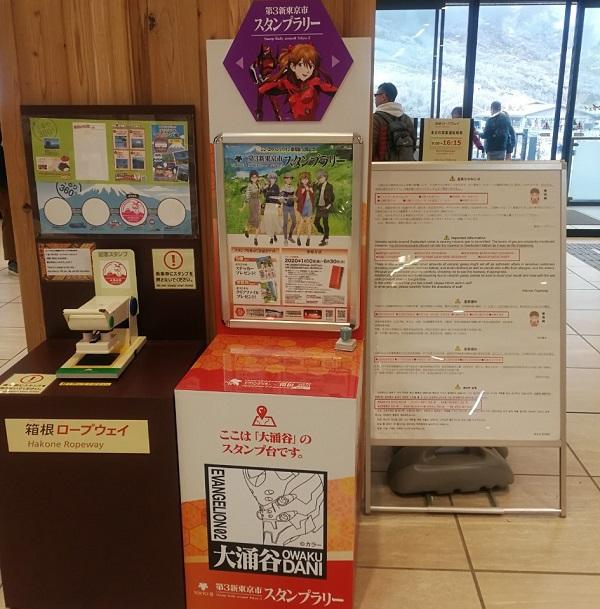 箱根エヴァンゲリオン2020スタンプラリー大涌谷駅