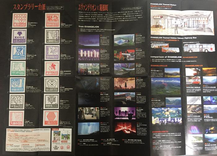 箱根エヴァンゲリオン2020スタンプラリー台紙