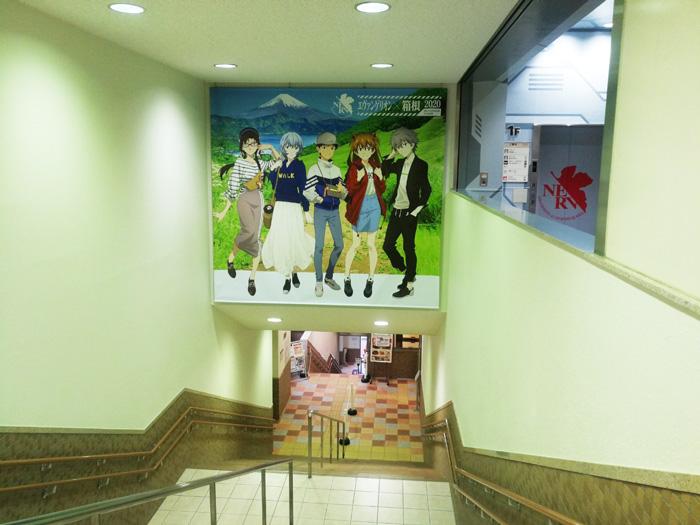 箱根エヴァンゲリオン2020スタンプラリー桃源台駅