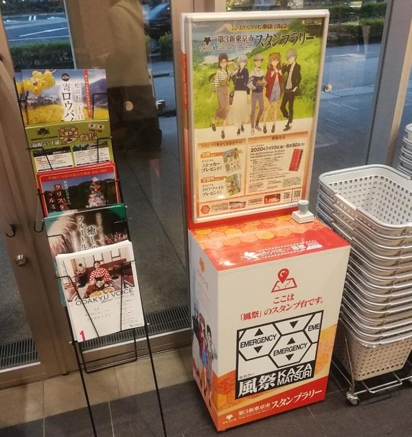 箱根エヴァンゲリオン2020スタンプラリー風祭 鈴廣かまぼこの里