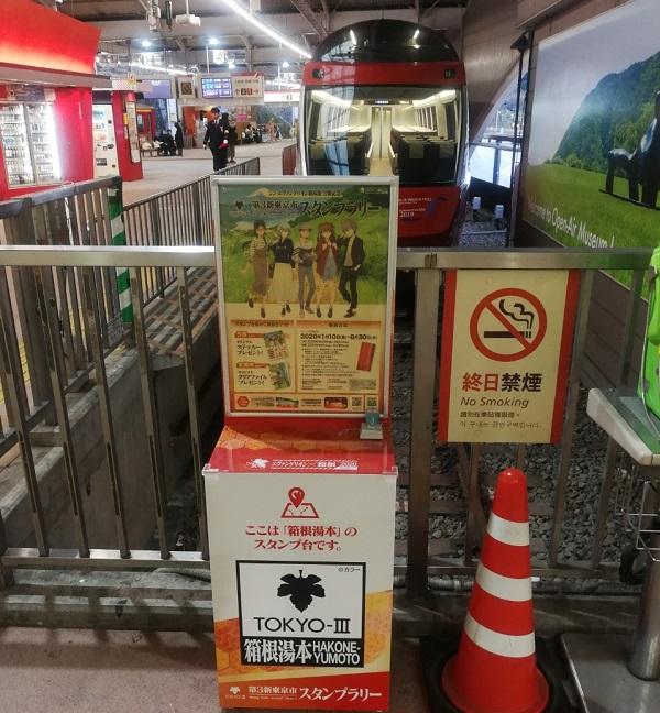 箱根エヴァンゲリオン2020スタンプラリー箱根湯本駅