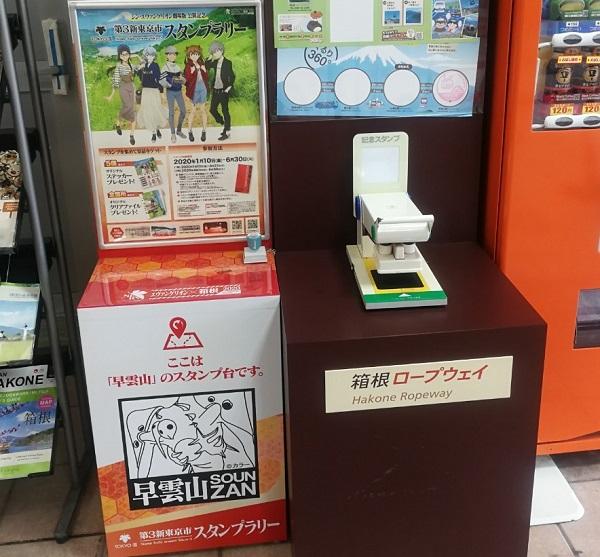 箱根エヴァンゲリオン2020スタンプラリー早雲山駅