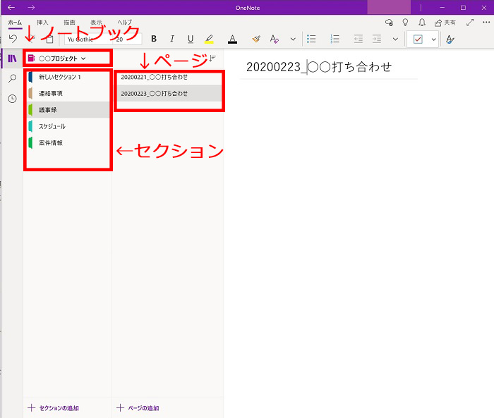 OneNote_business